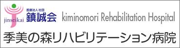 医療法人社団 鎮誠会 季美の森リハビリテーション病院