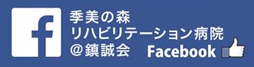季美の森リハビリテーション病院@鎮誠会 Facebook