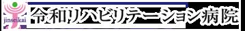 医療法人社団 鎮誠会 Medicaal Corporation Jinseikai 令和リハビリテーション病院
