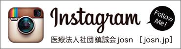 Instagram 医療法人社団鎮誠会josn
