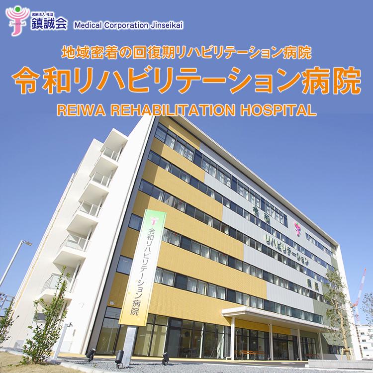 地域密着の回復期リハビリテーション病院 令和リハビリテーション病院 2021年OPEN予定!